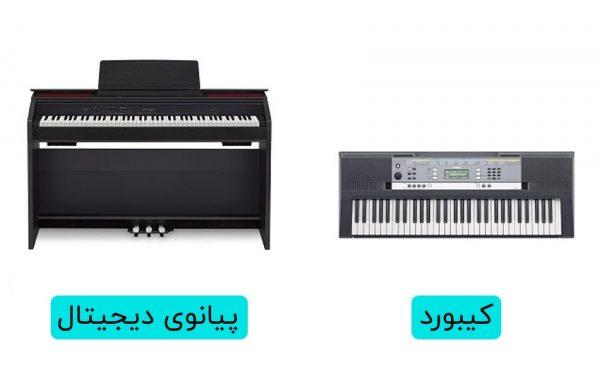 تفاوت ارگ و پیانو دیجیتال